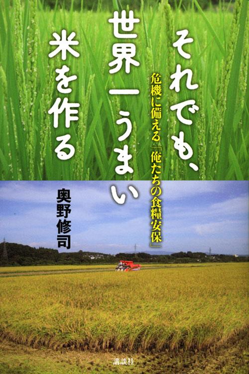それでも、世界一うまい米を作る 危機に備える俺たちの食糧安保