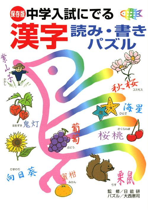 中学入試にでる漢字 読み・書きパズル
