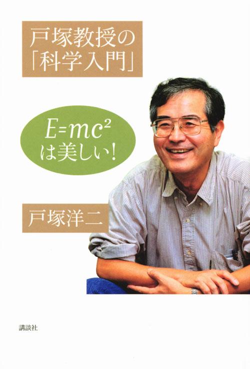 戸塚教授の「科学入門」 E=mc2 は美しい!