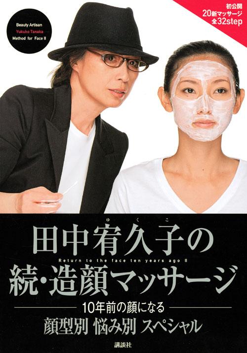 田中宥久子の続・造顔マッサージ-10年前の顔になる- 顔型別 悩み別 スペシャル