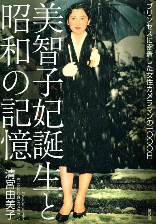 美智子妃誕生と昭和の記憶 プリンセスに密着した女性カメラマン
