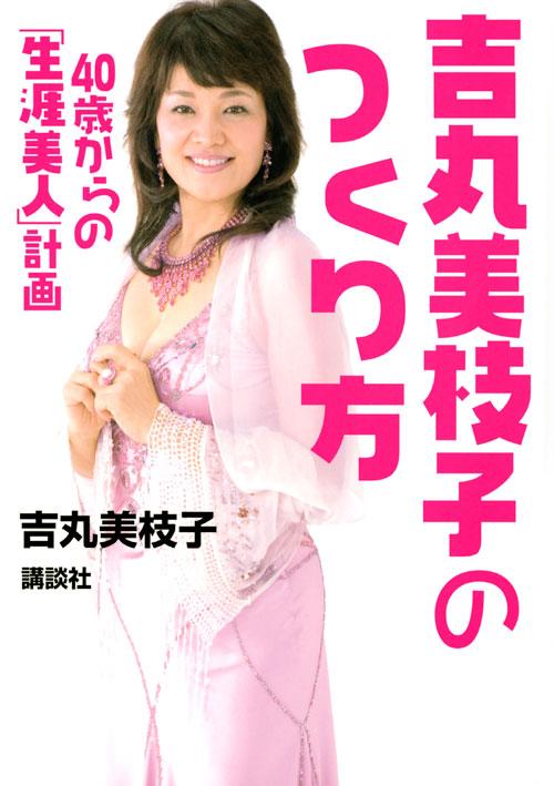 吉丸美枝子のつくり方―40歳からの「生涯美人」計画