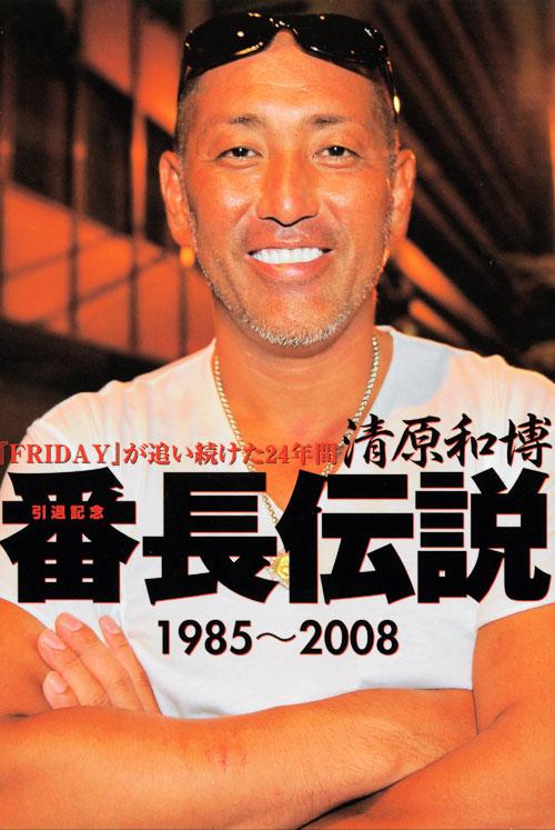 清原和博 番長伝説 1985~2008