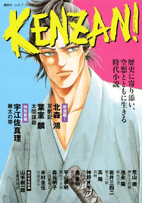 KENZAN! vol.7
