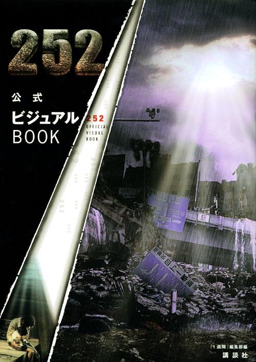 252 公式ビジュアルBOOK