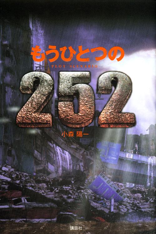 もうひとつの252