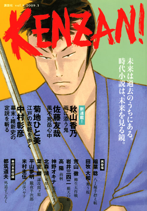 KENZAN! vol.8