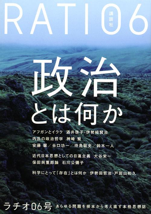 別冊「本」ラチオ 〇六号