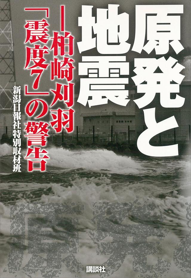 原発と地震-柏崎刈羽「震度7」の警告