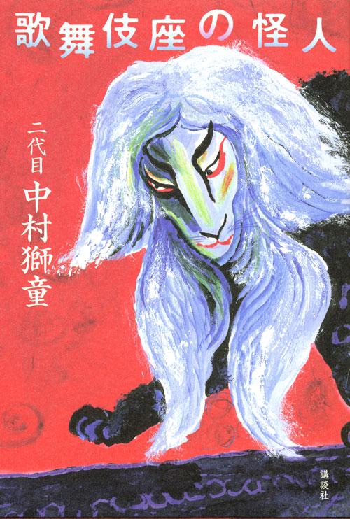 歌舞伎座の怪人