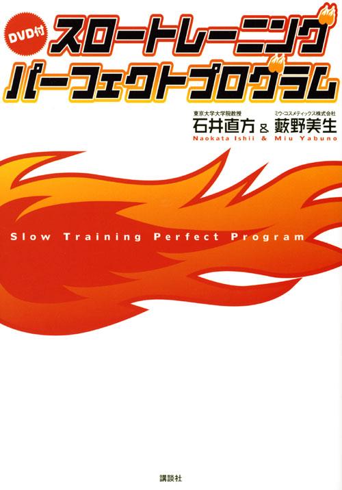 DVD付 スロートレーニングパーフェクトプログラム