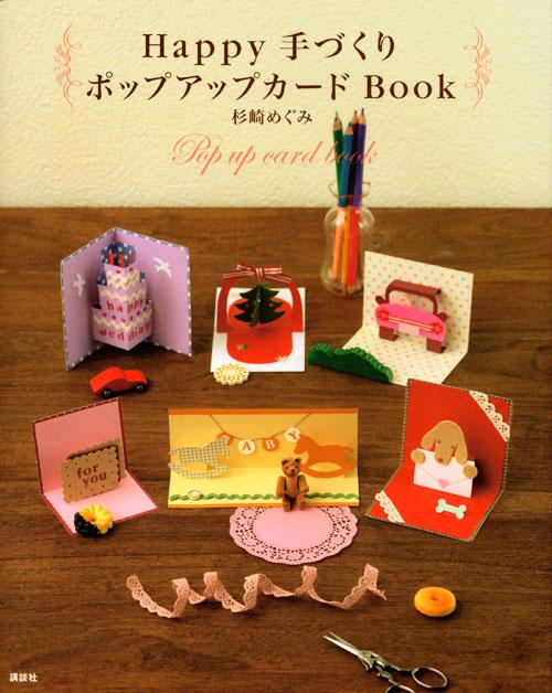 Happy 手づくり ポップアップカード Book