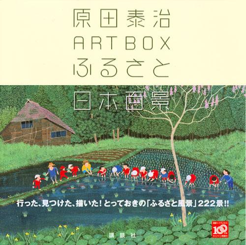 原田泰治 ART BOX ふるさと日本百景