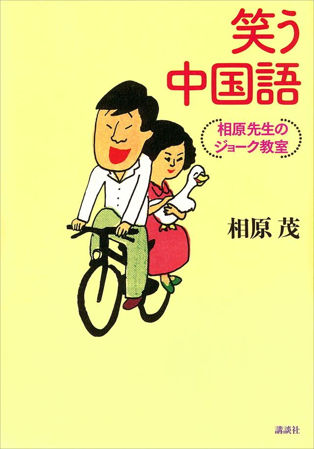 笑う中国語 相原先生のジョーク教室 CD付き