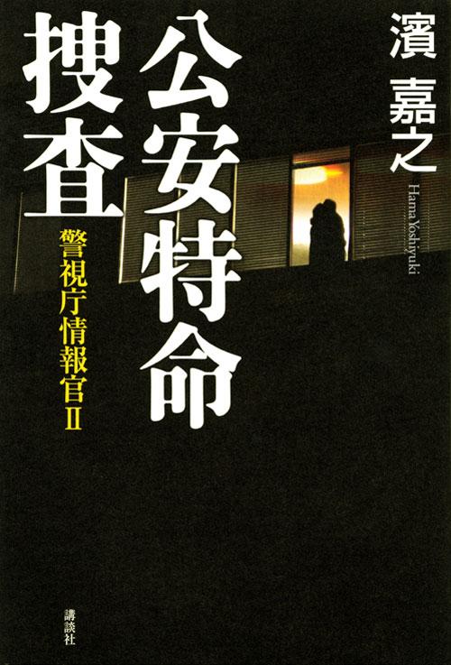 公安特命捜査 警視庁情報官2