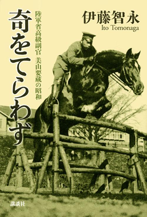 奇をてらわず 陸軍省高級副官美山要蔵の昭和