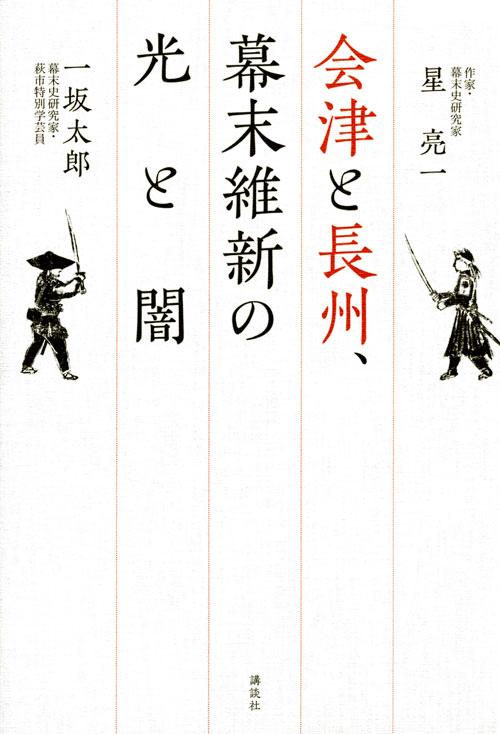 会津と長州、幕末維新の光と闇