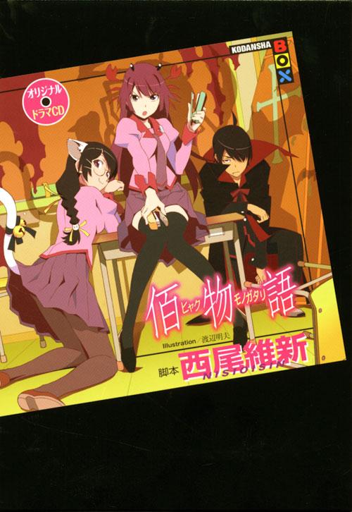 オリジナルドラマCD 佰物語