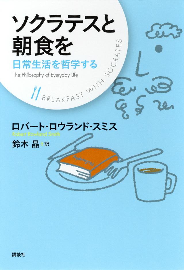 ソクラテスと朝食を 日常生活を哲学する
