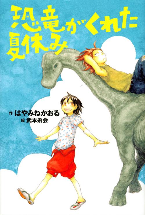 恐竜がくれた夏休み
