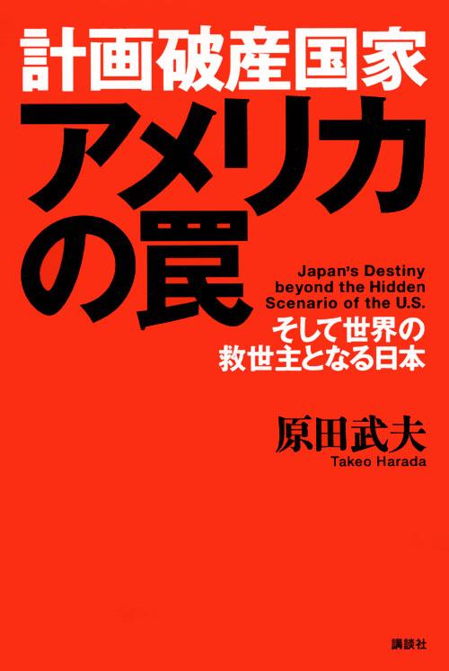 計画破産国家アメリカの罠 -そして世界の救世主となる日本