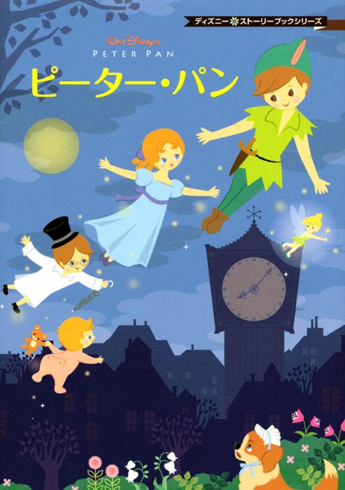 ディズニー ストーリーブックシリーズ ピーター・パン