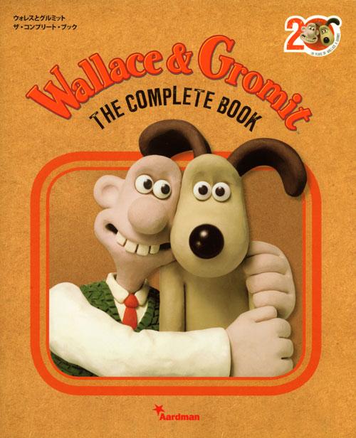 ウォレス と グルミット