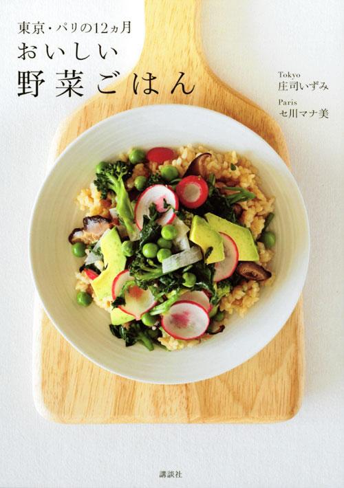 おいしい野菜ごはん 東京・パリの12ヵ月