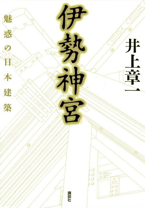 伊勢神宮 魅惑の日本建築