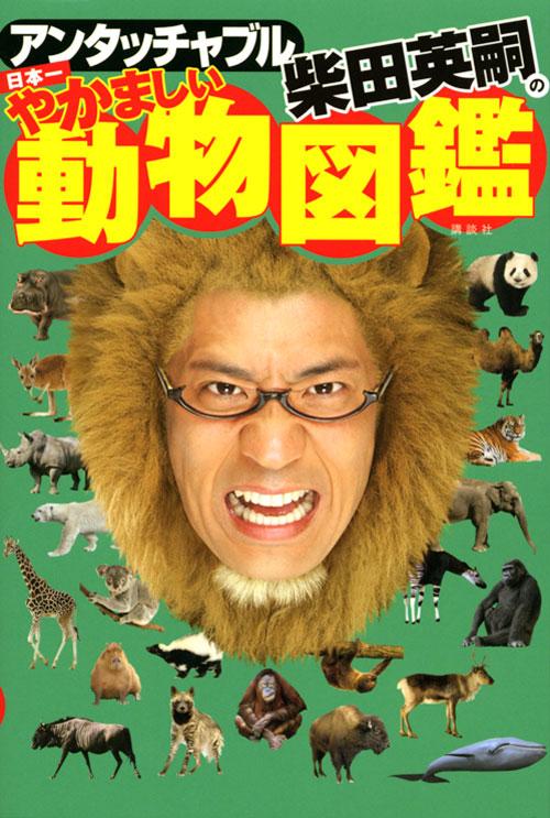 アンタッチャブル柴田英嗣の 日本一やかましい動物図鑑