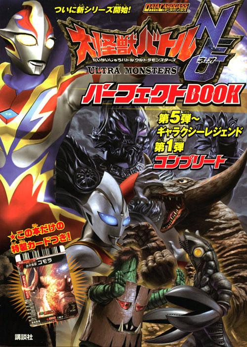大怪獣バトル ウルトラモンスターズNEO パーフェクトBOOK 第5弾~ギャラクシーレジェンド第1弾コンプリート