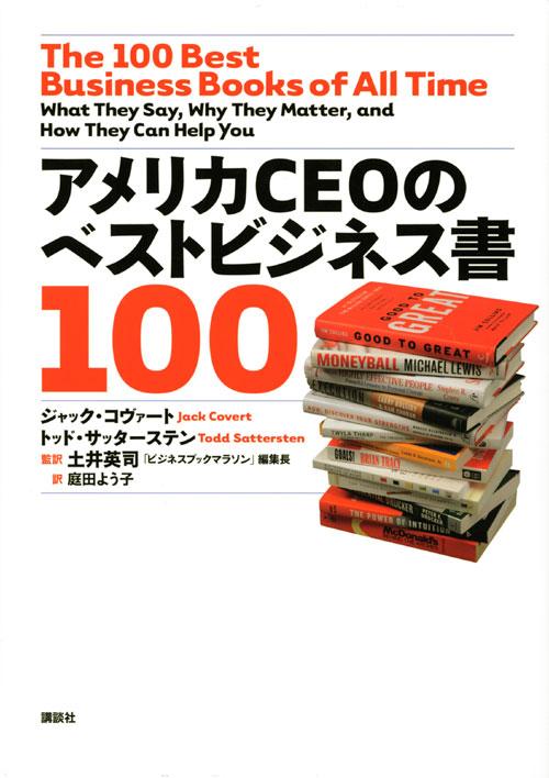 アメリカCEOのベストビジネス書100