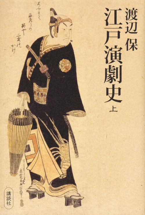 江戸演劇史(上)