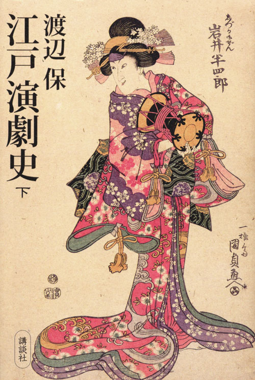 江戸演劇史