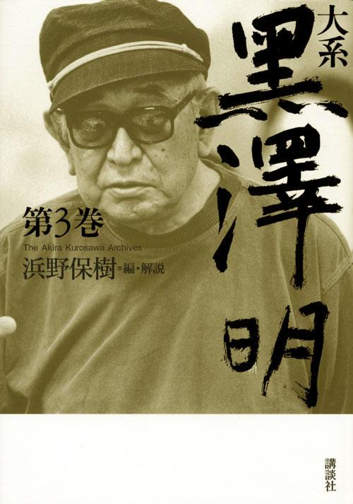 大系 黒澤明 第3巻