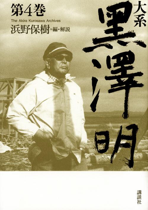 大系 黒澤明 第4巻