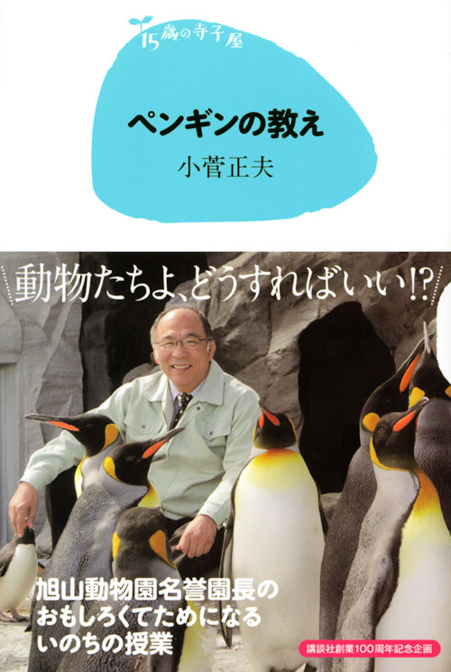 ペンギンの教え
