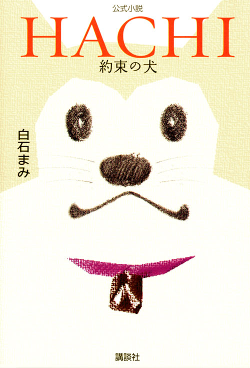 HACHI 約束の犬 公式小説