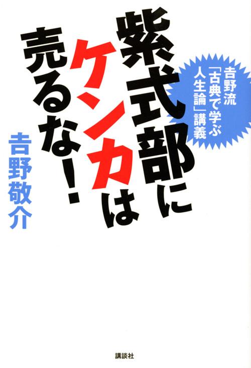 紫式部にケンカは売るな! 吉野流「古典で学ぶ人生論」講義