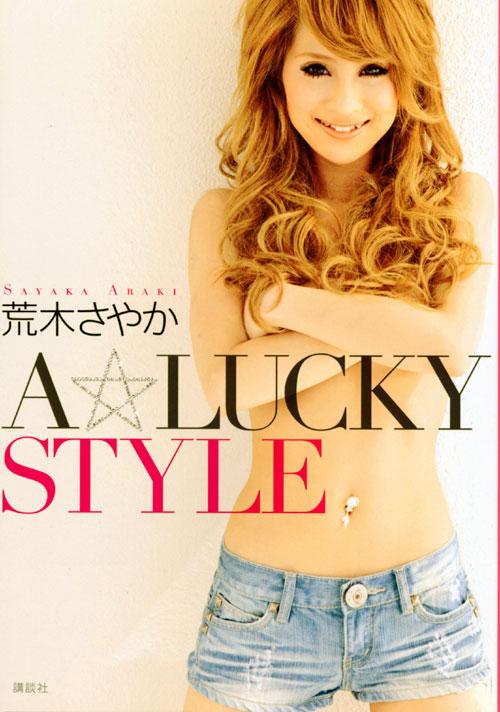 A☆LUCKY STYLE