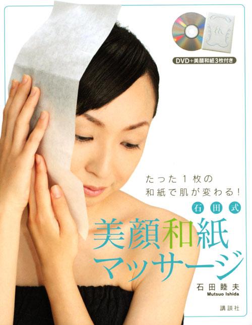 石田式 美顔和紙マッサージ