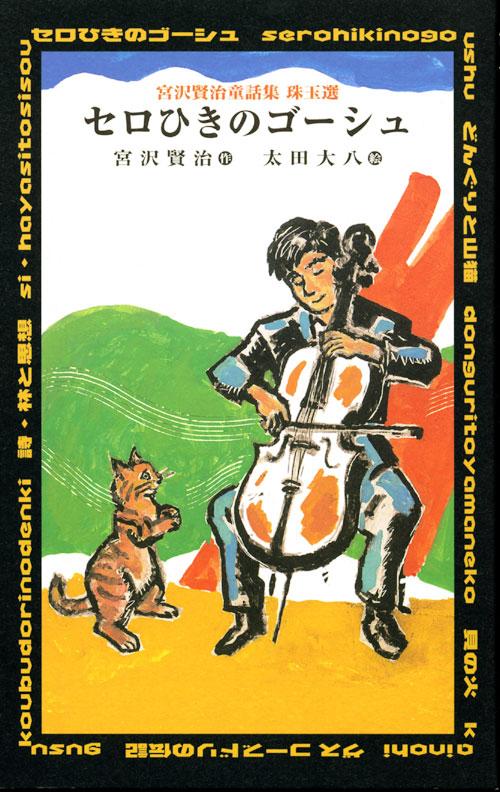 宮沢賢治童話集 珠玉選 セロひきのゴーシュ
