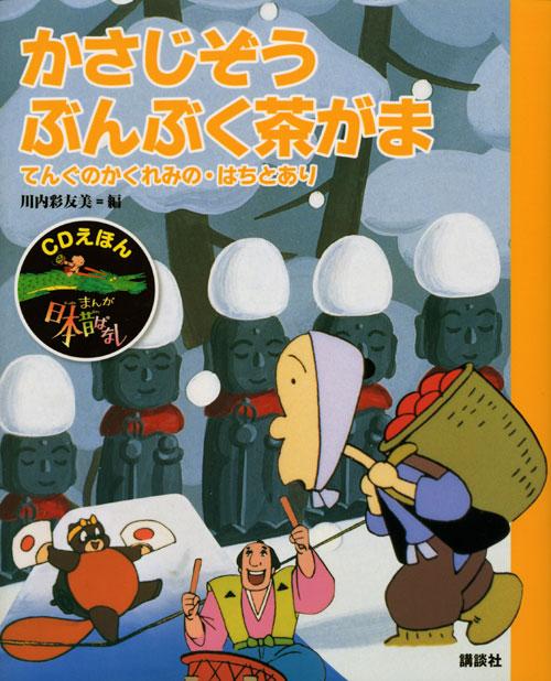 CDえほん まんが日本昔ばなし(5) かさじぞう・ぶんぶく茶がま