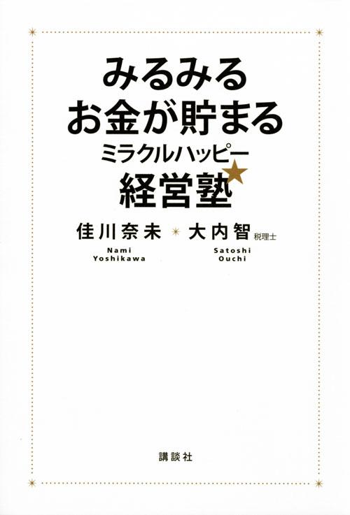 みるみるお金が貯まる ミラクルハッピー経営塾☆