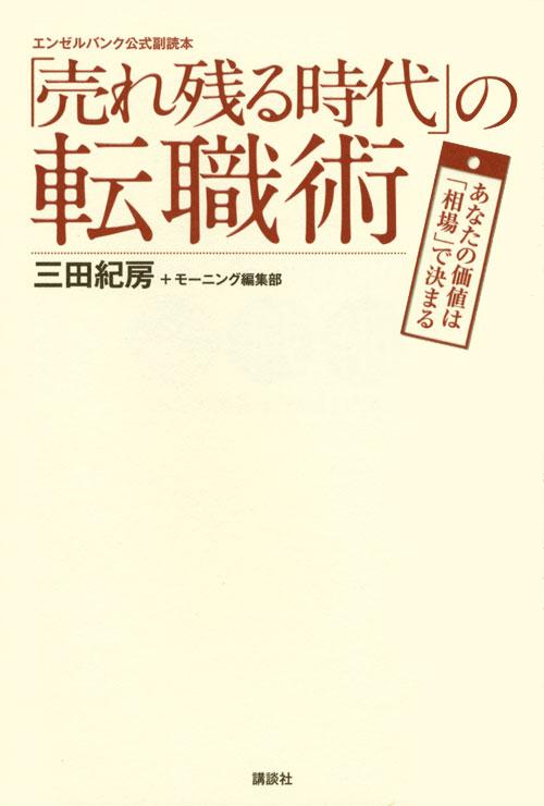 エンゼルバンク公式副読本 「売れ残る時代」の転職術──あなたの価値は「相場」で決まる