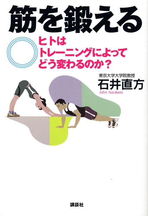 筋を鍛える――ヒトはトレーニングによってどう変わるのか?