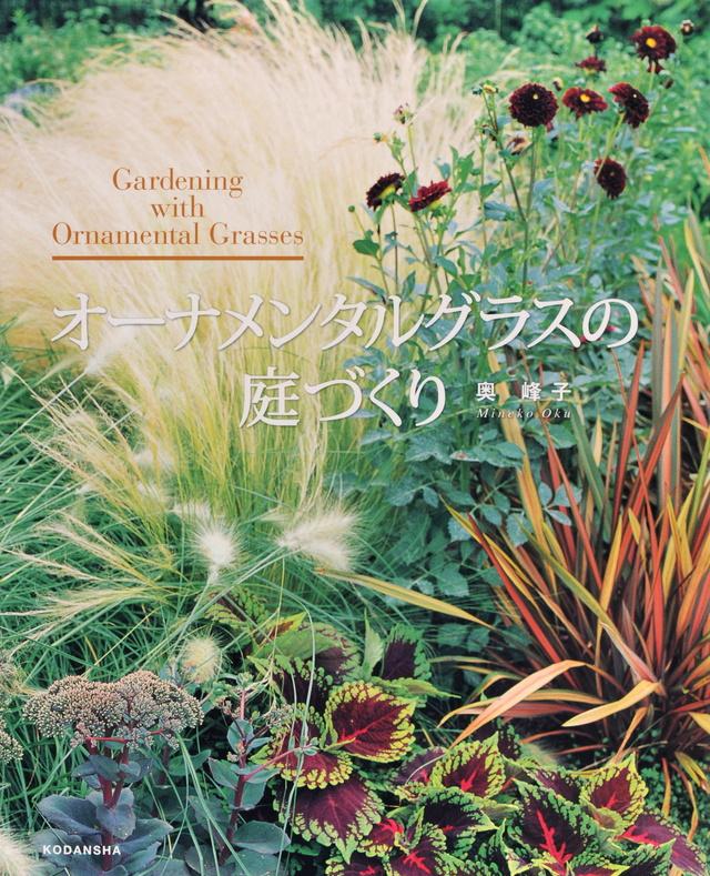 オーナメンタルグラスの庭づくり