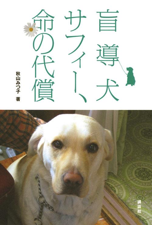 盲導犬サフィー、命の代償