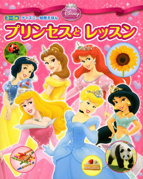 ディズニー知育えほん プリンセスと レッスン