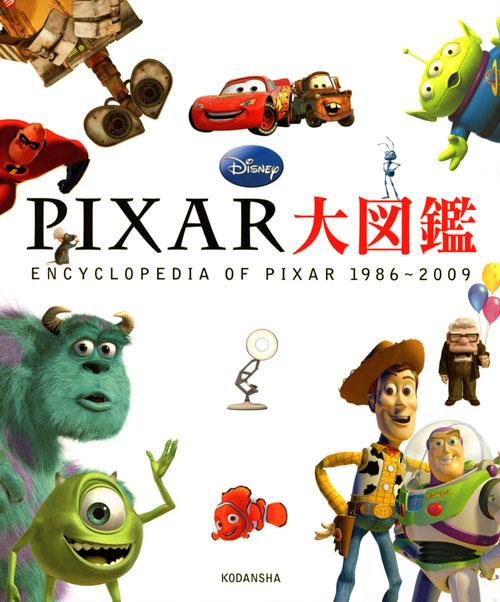PIXAR大図鑑